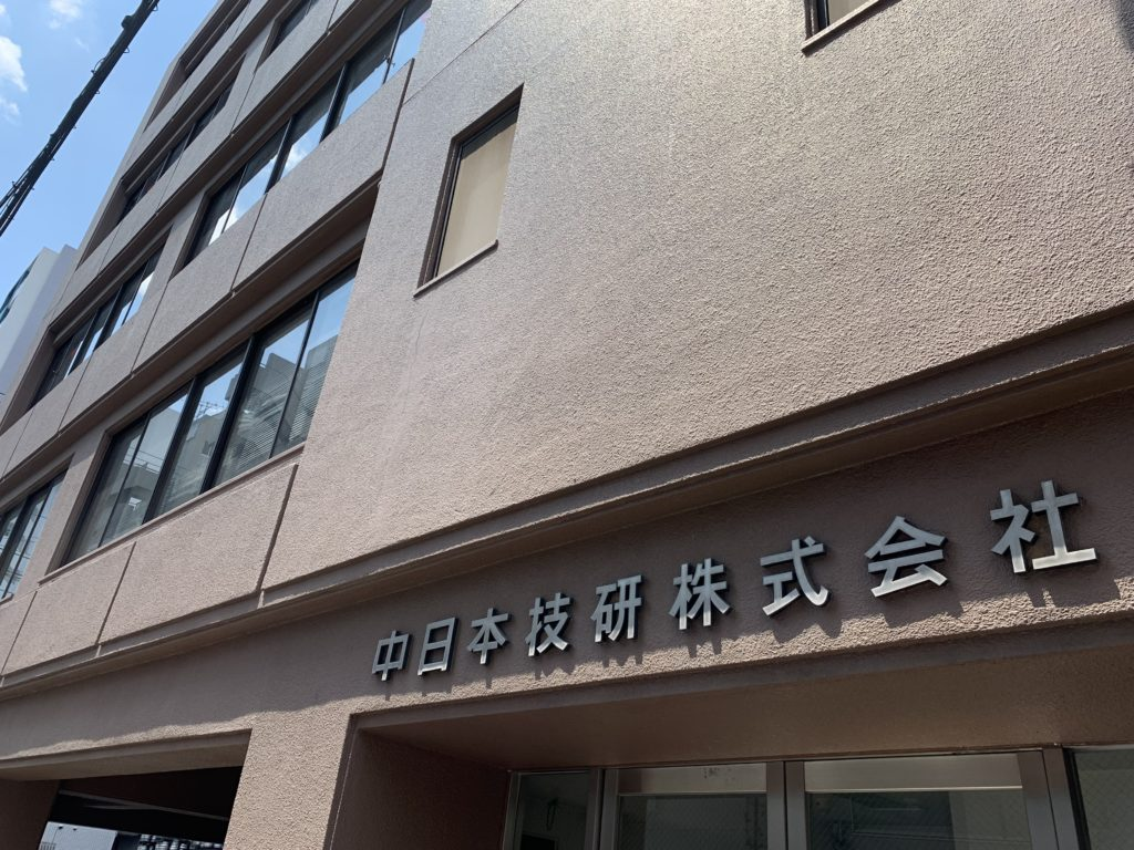 中日本技研株式会社